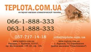 Интернет-магазин TEPLOTA.COM.UA