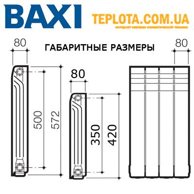 Радиатор алюминиевый BAXI