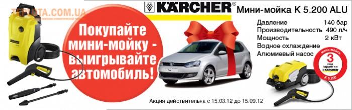 KARCHER_Акция