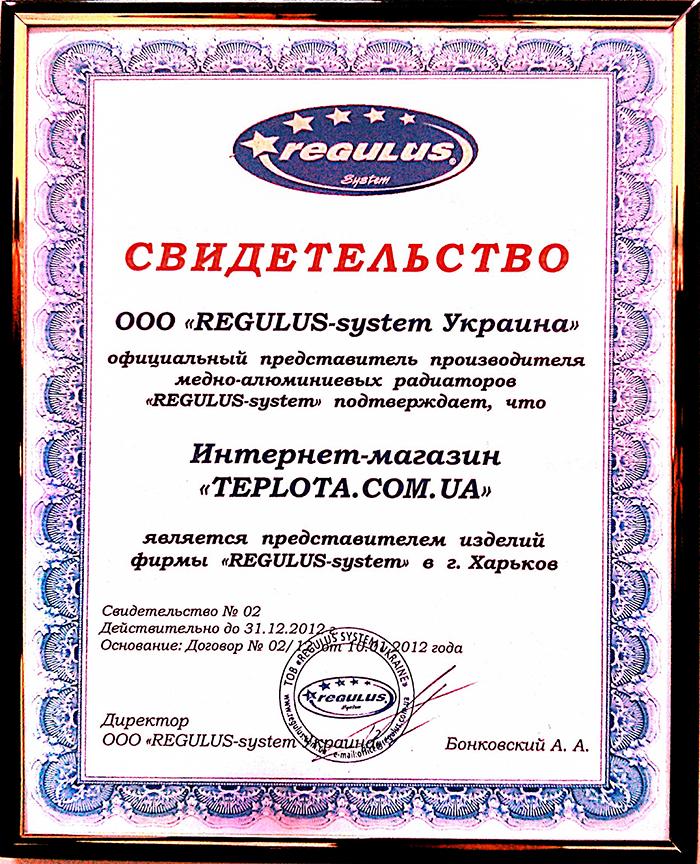 интернет магазин ТЕПЛОТА КОМ УА является официальным представителем компании REGULUS SYSTEM в Харькове