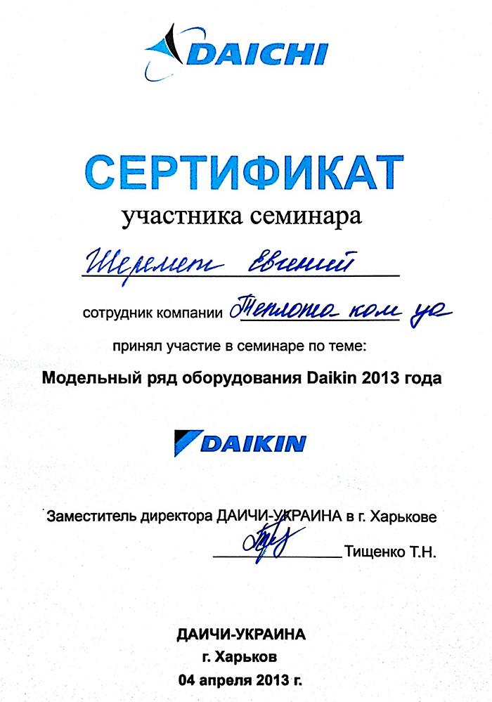 """TEPLOTA.COM.UA принял участие в семинаре """"модельный ряд оборудования DAIKIN 2013"""