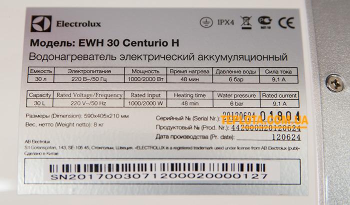 Водонагреватель Electrolux Centurio