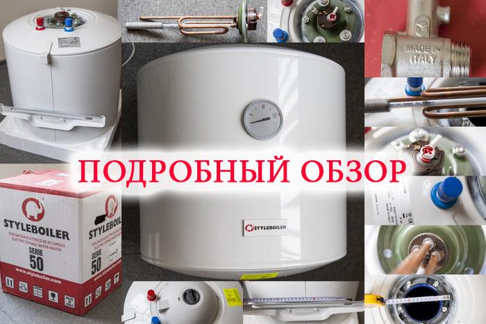 Водонагреватель Styleboiler - ОБЗОР