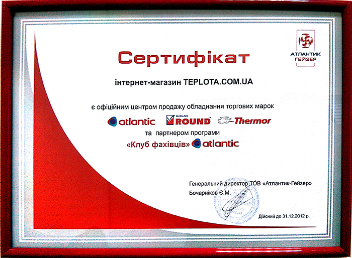 TEPLOTA.COM.UA - официальное место продаж ATLANTIC THERMOR и ROUND