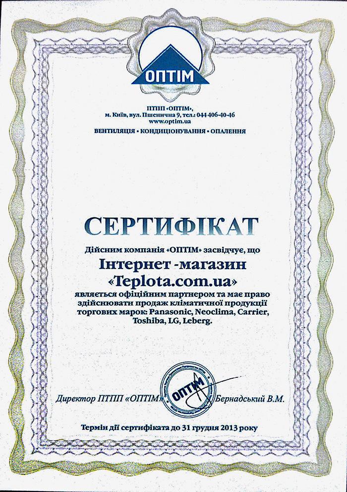 Сертификат официального продавца Panasonic, Neoclima, Carrier, Toshiba, LG, Leberg