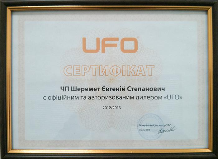 UFO - сертификат дилера в Украине