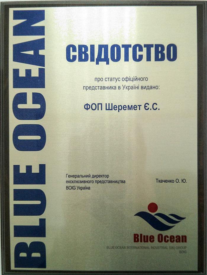 свидетельство о статусе официального представителя в Украине торговой марки BLUE OCEAN
