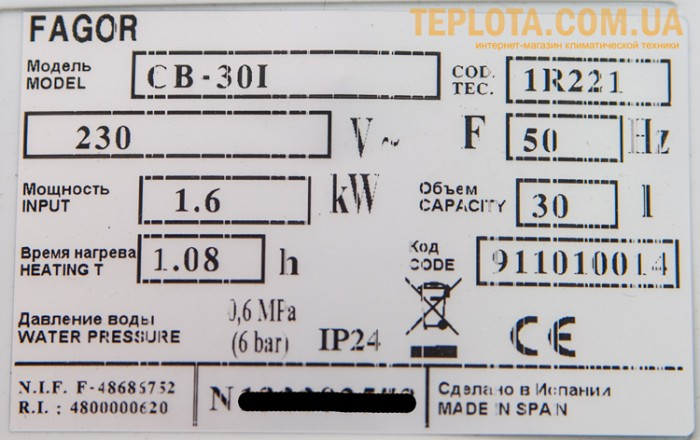 Водонагреватель FAGOR CB-30