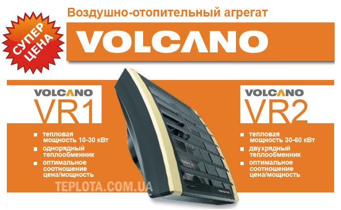 Volcano-brif-1