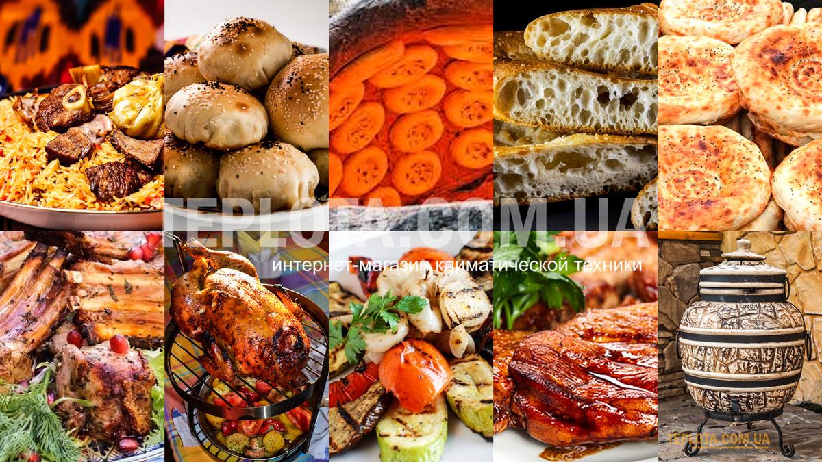 Тандыр-блюда