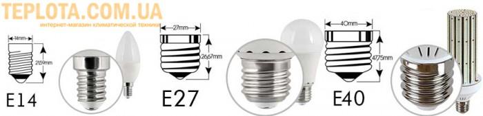 Как выбрать нужный цоколь светодиодной лампы