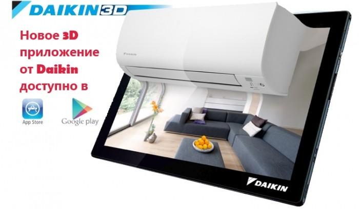 Новое приложение DAIKIN 3D, доступно Google Play и App Store