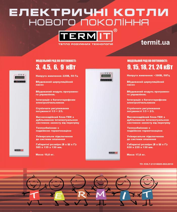 Электрические котлы нового поколения TERMIT Стандарт - это самый маленький электрический котел отопления, со встроенным программируемым блоком управления и циркуляционным насосом. Котел принадлежит к ТЄНовым водонагревателям - нагрев теплоносителя производится при помощи высокоэффективного электрического ТЭНа. Отличное решение в плане экономии - у котла Termit предусмотрена интеграция с многотарифными счетчиками, встроенный суточный и недельный программатор, многоуровневая система защиты и многое другое. С легкостью котел Термит нагреет помещение площадью от 30 до 300 м2, обеспечив вам комфортные климатические условия.