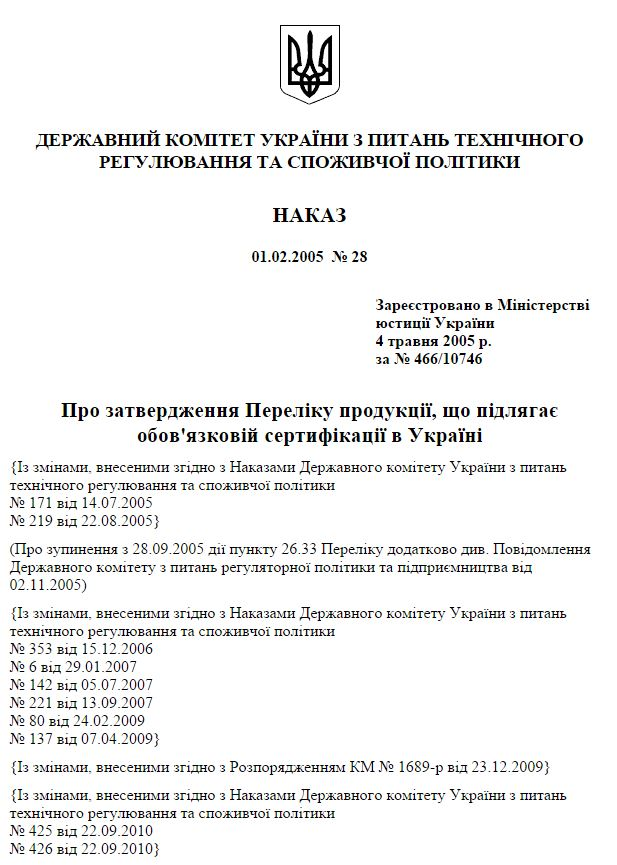 Приказ о товарах,, требующих обязательную сертификацию в Украине
