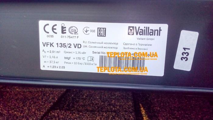 Система солнечных коллекторов рассчитана на семью из 3-4-х человек. Данная система, Vaillant auroSTEP состоит из двух вертикальных плоских коллекторов auroTHERM VFK 135 VD, бойлера-накопителя объёмом 250 литров, контроллера солнечной системы и специальных трубопроводов. Главным преимуществом данной системы является способность к работе только тогда, когда в доме нужна горячая вода. Реализация данной функции возможна благодаря автоматическому сливу теплоносителя в бак-накопитель. За счет данной конструкции система auroSTEP никогда не подвержена закипанию. Это особенно важно для периодов, например, когда хозяева уехали в отпуск.