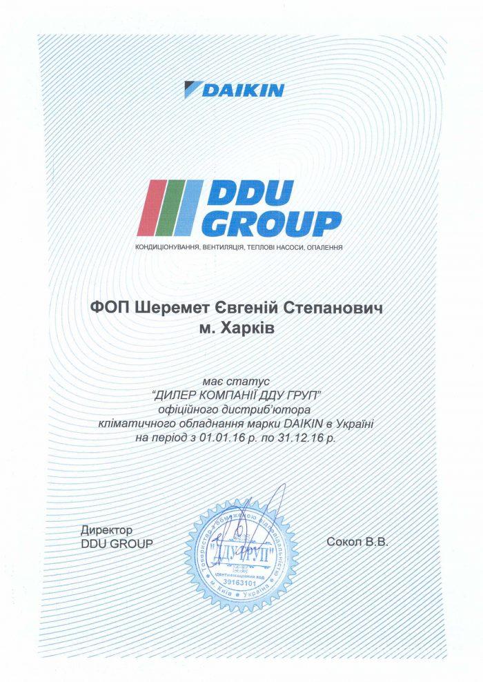 Интернет - магазин Теплота - официальный дилер DAIKIN в Украине.