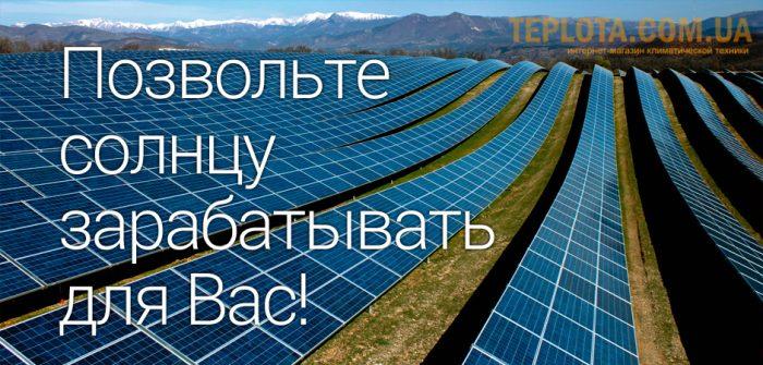 Промышленные солнечные электростанции с подключением «зелёного» тарифа под ключ