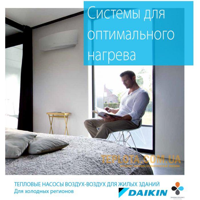 Тепловой насос воздух - воздух. Предложения компании Daikin для холодных регионов. Эффективная работа тепловых насосов до -25°C.