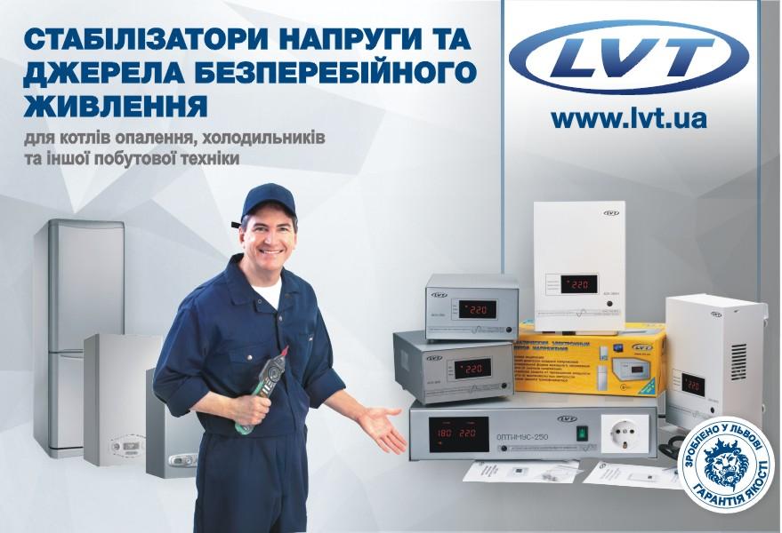 LVT банер 2 (1)