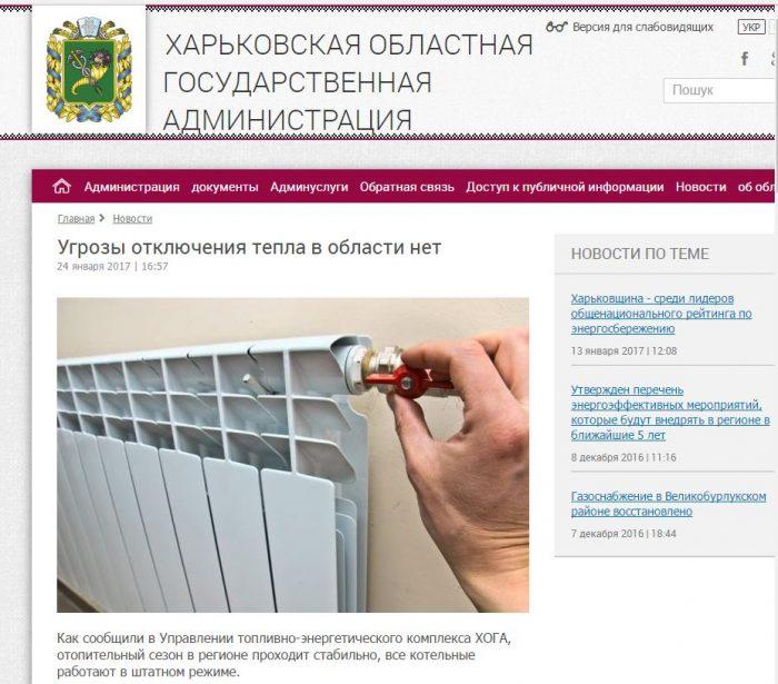 Угрозы отключения тепла в Харьковской области нет