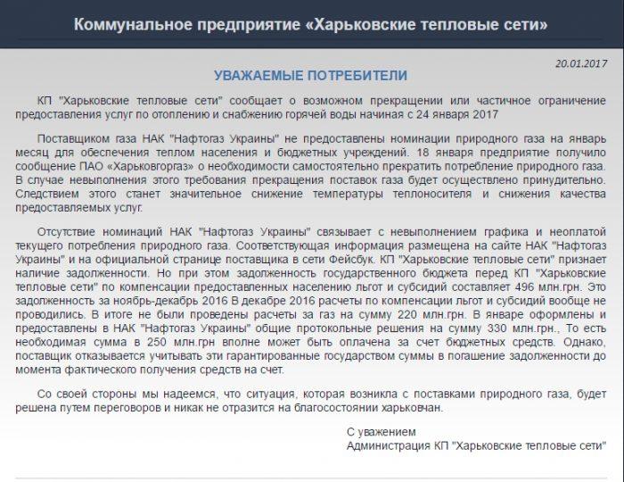ВАЖНО! Возможно отключение отопления в Харькове с 24 января