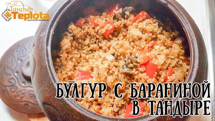 Рецепт в тандыре - Баранина с булгуром, готовим в тандыре в керамическом глечике.